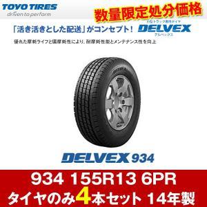 スタッドレスタイヤ トラック専用 934 155R13 LT6 14年製 4本セット トーヨー TOYO|hotroadtirechains