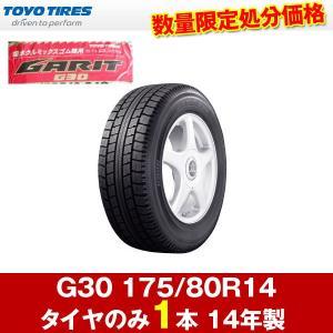 スタッドレスタイヤ ガリッド G30 175/80R14 14年製 1本のみ トーヨー TOYO|hotroadtirechains