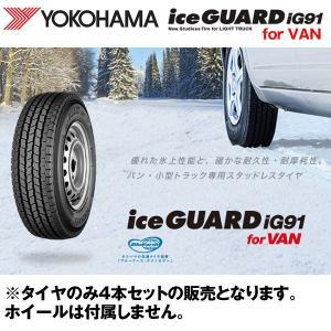 ヨコハマ 165/80R14 91/90N IG91 バン 小型トラック用 15年製 スタッドレスタイヤ 4本セット|hotroadtirechains