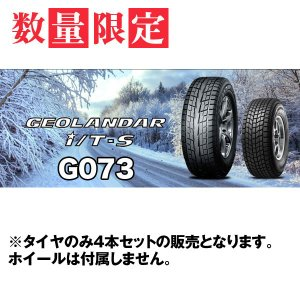 ヨコハマ 215/65R16 SUV 4x4 ジオランダー G073 I/T-S 15年製 スタッドレスタイヤ 4本セット|hotroadtirechains