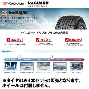 ヨコハマ 215/65R16 アイスガード IG30 トリプルプラス 15年製 スタッドレスタイヤ 4本セット|hotroadtirechains