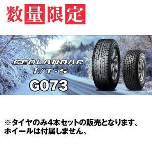 代引き 日時 時間指定 不可商品 ヨコハマ 225/60R17 SUV 4x4 ジオランダー G073 I/T-S 15年製 スタッドレスタイヤ 4本セット|hotroadtirechains