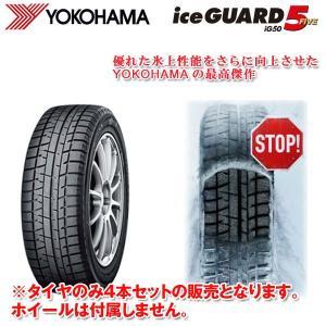 ヨコハマ 215/65R15 アイスガード IG50 14年製 スタッドレスタイヤ 4本セット|hotroadtirechains