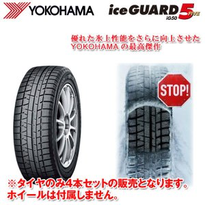 ヨコハマ 185/65R14 アイスガード IG50 14年製 スタッドレスタイヤ 4本セット|hotroadtirechains