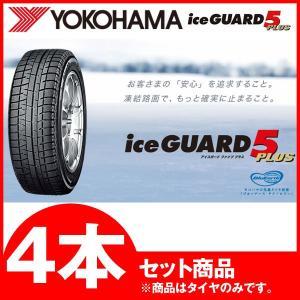 ヨコハマ 225/55R17 アイスガード IG50プラス 15年製 スタッドレスタイヤ 4本セット|hotroadtirechains
