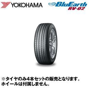ヨコハマ 205/65R15 ブルーアースRV-02 15年製 夏タイヤ 4本セット|hotroadtirechains