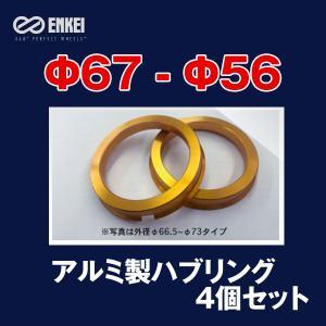 エンケイ/ENKEI:ゴールド アルミ製 ハブリング Φ67...