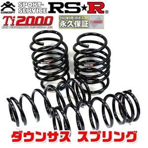 RSR ダウンサス スプリング Ti2000 DOWN フロント リア全後セット タントエグゼ L455S 21/12〜 D108TD|hotroadtirechains