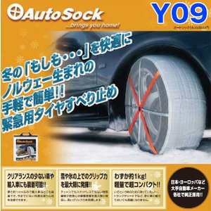 オートソック:布製タイヤチェーン タイヤの滑り止め タイヤに被せるだけ 軽自動車専用 Y09|hotroadtirechains