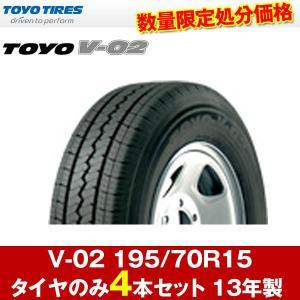 新品 夏タイヤ V-02 195/70R15 13年製 4本セット トーヨー TOYO|hotroadtirechains