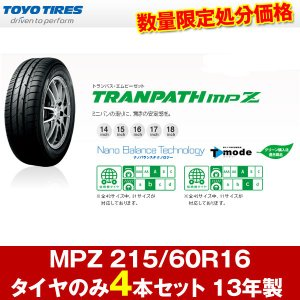 新品 夏タイヤ トランパス MPZ 215/60R16 13年製 4本セット トーヨー TOYO|hotroadtirechains