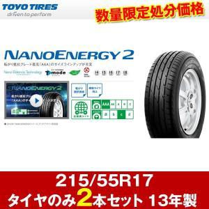新品 夏タイヤ ナノエナジー2 215/55R17 13年製 2本セット トーヨー TOYO hotroadtirechains