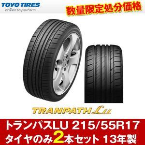 新品 夏タイヤ トランパス LU 215/55R17 13年製 2本セット トーヨー TOYO hotroadtirechains