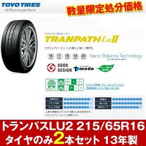 新品 夏タイヤ トランパス LU2 215/65R16 13年製 2本セット トーヨー TOYO|hotroadtirechains