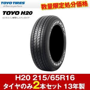 新品 夏タイヤ H20 215/65R16 13年製 2本セット トーヨー TOYO|hotroadtirechains