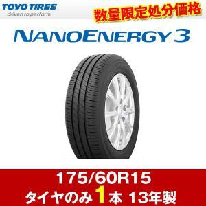 新品 夏タイヤ ナノエナジー3 175/60R15 13年製 1本のみ トーヨー TOYO|hotroadtirechains