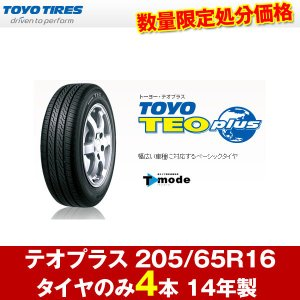 新品 夏タイヤ テオプラス 205/65R16 14年製 4本セット トーヨー TOYO|hotroadtirechains