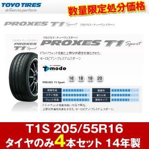 新品 夏タイヤ プロクセス T1S 205/55R16 14年製 4本セット トーヨー TOYO|hotroadtirechains