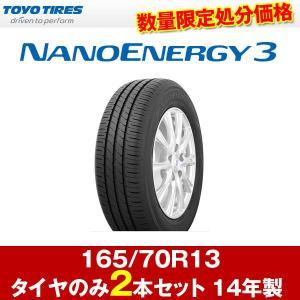 新品 夏タイヤ ナノエナジー3 165/70R13 14年製 2本セット トーヨー TOYO|hotroadtirechains