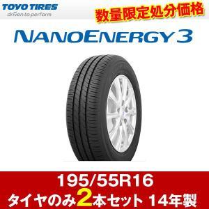 新品 夏タイヤ ナノエナジー3 195/55R16 14年製 2本セット トーヨー TOYO|hotroadtirechains