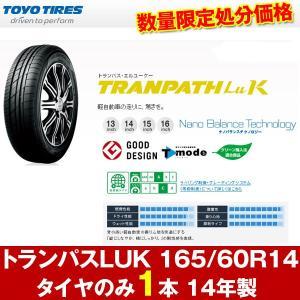 新品 夏タイヤ トランパス LUK 165/60R14 14年製 1本のみ トーヨー TOYO|hotroadtirechains