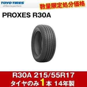 新品 夏タイヤ プロクセス R30A 215/55R17 14年製 1本のみ トーヨー TOYO hotroadtirechains