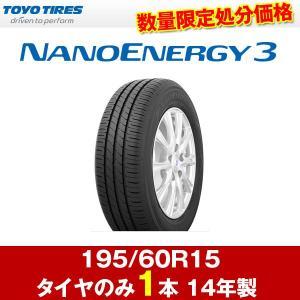 新品 夏タイヤ ナノエナジー3 195/60R15 14年製 1本のみ トーヨー TOYO|hotroadtirechains