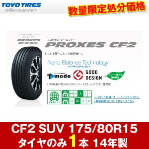 新品 夏タイヤ プロクセス CF2 SUV 175/80R15 14年製 1本のみ トーヨー TOYO|hotroadtirechains