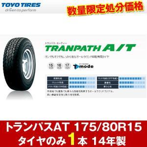新品 夏タイヤ トランパス A/T 175/80R15 14年製 1本のみ トーヨー TOYO|hotroadtirechains