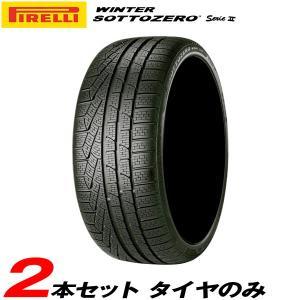 スタッドレスタイヤ WINTER 240 SOTTOZERO SERIE2 245/50R18 100V 2本セット ポルシェ承認 N0 ピレリ PIRELLI hotroadtirechains