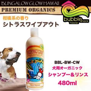 バンガローウーフ 犬用オーガニックリンスインシャンプー 480ml シトラスワイプアウト バブルシャックハワイ/BBL-BW-CW|hotroadtirechains