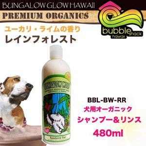 バンガローウーフ 犬用オーガニックリンスインシャンプー 480ml レインフォレスト バブルシャックハワイ/BBL-BW-RR|hotroadtirechains