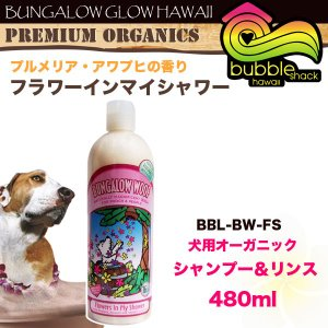 バンガローウーフ 犬用オーガニックリンスインシャンプー 480ml フラワーインマイシャワー バブルシャックハワイ/BBL-BW-FS|hotroadtirechains
