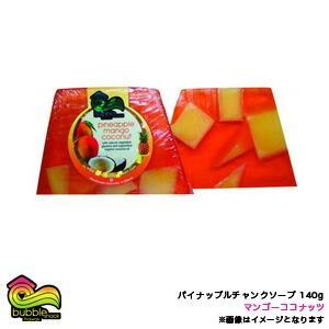 バブルシャックハワイ パイナップルチャンクソープ 140g マンゴーココナッツ オーガニック 石鹸/BBL-NTS-PNMC|hotroadtirechains