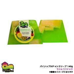 バブルシャックハワイ パイナップルチャンクソープ 140g ライムココナッツ オーガニック 石鹸/BBL-NTS-PNLC|hotroadtirechains