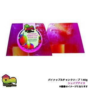 バブルシャックハワイ パイナップルチャンクソープ 140g シェイブアイス オーガニック 石鹸/BBL-NTS-PNSI|hotroadtirechains