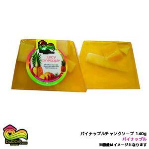 バブルシャックハワイ パイナップルチャンクソープ 140g パイナップル オーガニック 石鹸/BBL-NTS-PNPN|hotroadtirechains