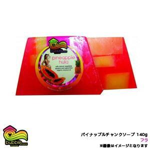 バブルシャックハワイ パイナップルチャンクソープ 140g フラ オーガニック 石鹸/BBL-NTS-PNHL|hotroadtirechains