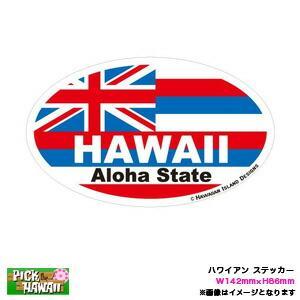 ハワイアン ステッカー DECAL700 ハワイ州旗 HAWAII 楕円形 W142mm×H86mm 車 ハワイ USA アメリカ USDM/HID-HIS-001|hotroadtirechains