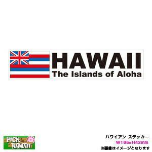 ハワイアン ステッカー DECAL600 ハワイ州旗 HAWAII 長方形 W185×H42mm 車 ハワイ USA アメリカ USDM/HID-HIS-003|hotroadtirechains
