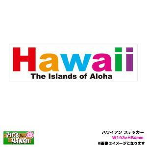 ハワイアン ステッカー Hawaii ハワイ DECAL700 W193×H54mm 車 ハワイ USA アメリカ USDM/HID-HIS-010|hotroadtirechains