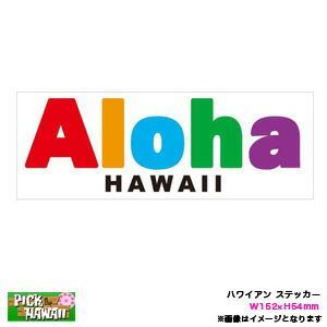 ハワイアン ステッカー Aloha HAWAII アロハ ハワイ DECAL600 W152×H54mm 車 ハワイ USA アメリカ USDM/HID-HIS-011|hotroadtirechains