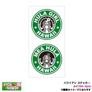 ハワイアン ステッカー HULA GIRL & MEA HULA フラガール メアフラφ41mm 2pcs 車 ハワイ USA アメリカ USDM/HID-HIS-1516|hotroadtirechains