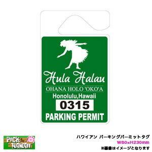 ハワイアン パーキングパーミットタグ Hula Halau フラハラウ グリーン PARKING PERMIT W80×H230mm ルームミラー 車 ハワイ/HID-PPT-001|hotroadtirechains