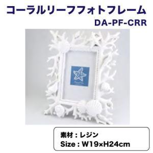 コーラルリーフ フォトフレーム W19×H24cm 写真立て ハワイアン雑貨 ビーチハウス サーフィン ハワイ/DA-PF-CRR|hotroadtirechains