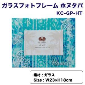 ガラス フォトフレーム ホヌタパ W23×H18cm 写真立て ハワイアン雑貨 ビーチハウス サーフィン ハワイ/KC-GP-HT|hotroadtirechains