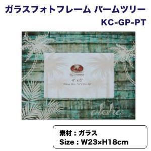 ガラス フォトフレーム パームツリー W23×H18cm 写真立て ハワイアン雑貨 ビーチハウス サーフィン ハワイ/KC-GP-PT|hotroadtirechains