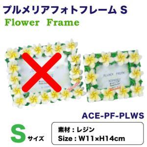 プルメリア フォトフレーム Sサイズ H11×W14cm 香りつき ホワイト・イエロー 写真立て ハワイアン雑貨 ビーチハウス/ACE-PF-PLWS|hotroadtirechains