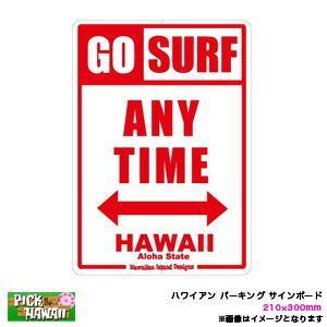 ハワイアン パーキング サインボード GO SURF ANY TIME HAWAII 210×300mm インテリア雑貨 サーフィン ビーチハウス/HID-HSB-008|hotroadtirechains