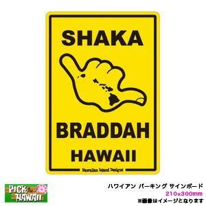 ハワイアン パーキング サインボード SHAKA BRADDAH HAWAII 210×300mm インテリア雑貨 サーフィン ビーチハウス/HID-HSB-010|hotroadtirechains